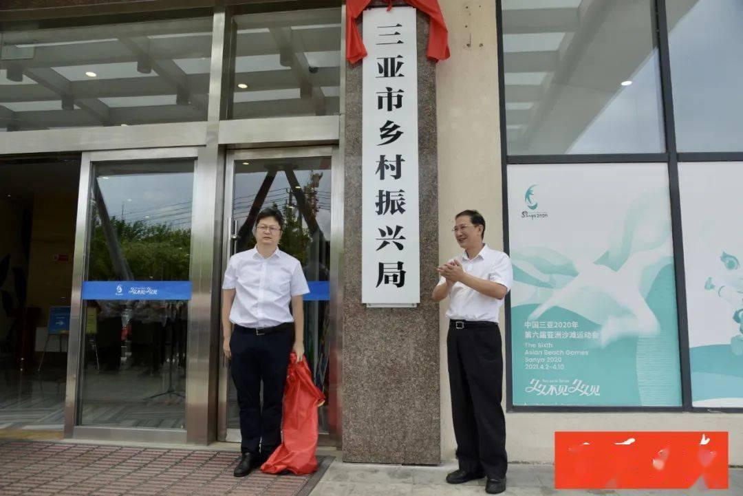 三亚市乡村振兴局挂牌成立