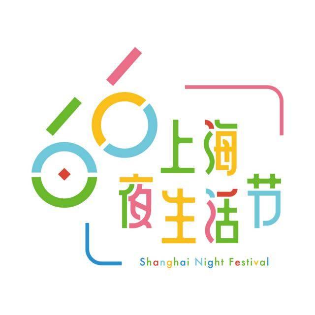 """嗨起来!这个周末你可以在松江""""夜游、夜食、夜动、夜赏、夜影、夜宿"""""""