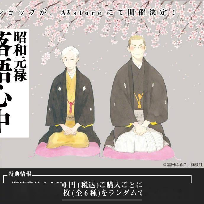 POP UP SHOP公开「昭和元禄落语心中」联动新周边插图(1)