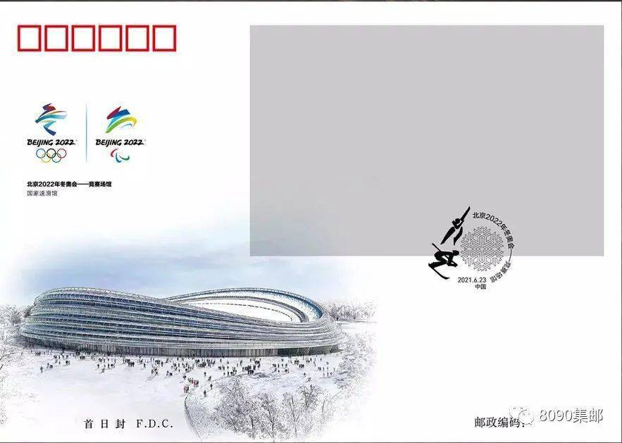 """6月23日发行""""冬奥场馆""""邮票表现内容流出"""
