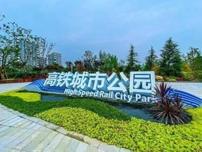龙潭 公园·成都首个高铁文化公园在成华区开园