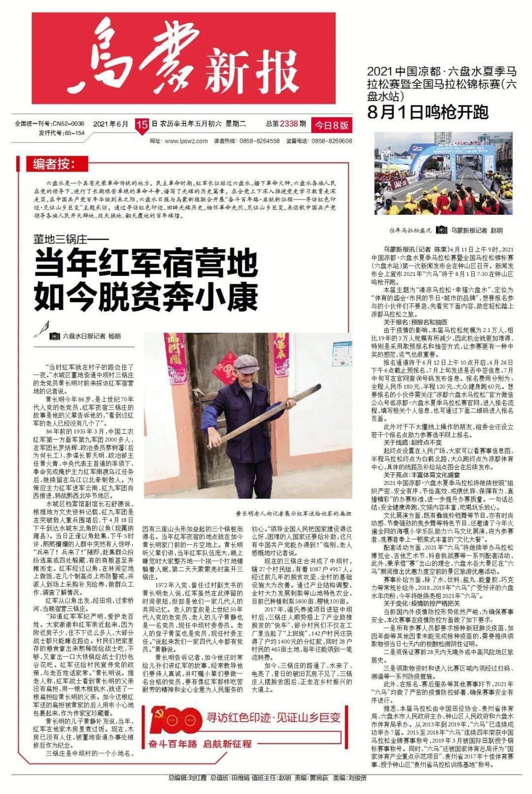【版面速览】乌蒙新报6月15日——6月18日电子版