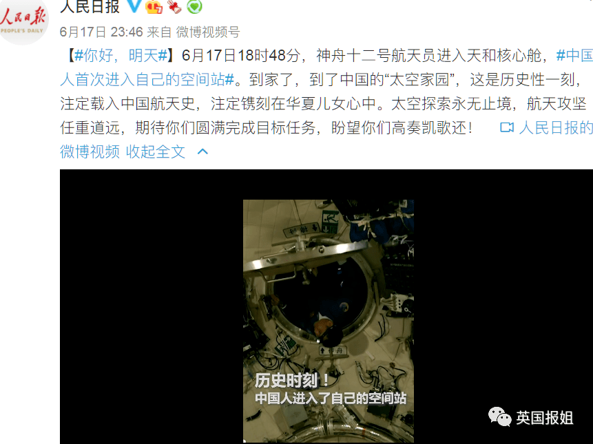 中国航天太燃!突破美国20年封锁成国际唯一,堪称逆袭爽文_空间站