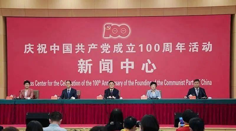 中国共产党为什么发展那么快,又如何保持青春活力?这场发布会给出解答!