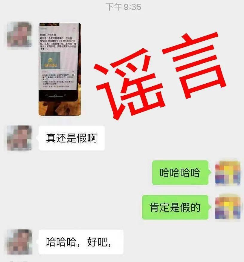 朋友圈疯传:在交管12123处理违章不扣分、不扣款?真相是...