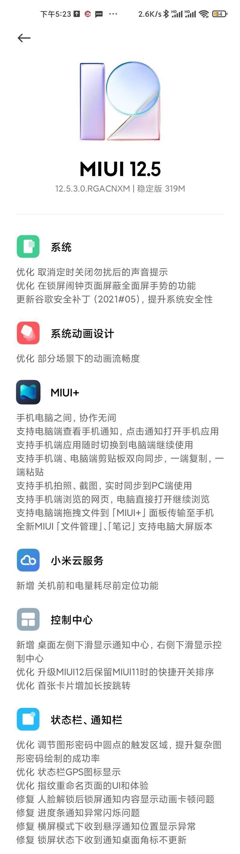 小米10S推MIUI12.5.3稳定版:新增MIUI+可与电脑互联投屏等