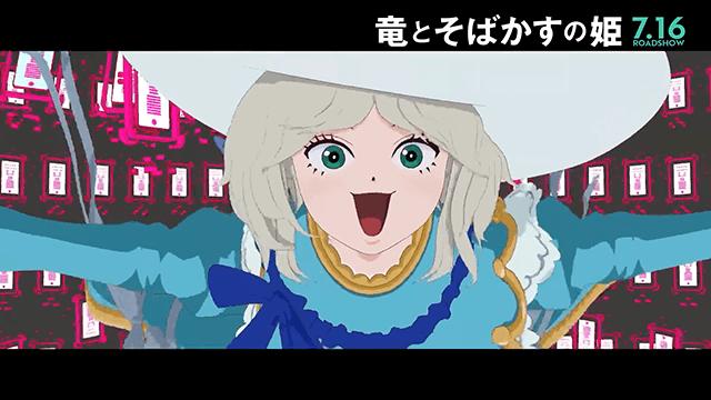 细田守剧场版动画《龙与雀斑公主》片头三分钟影像公布