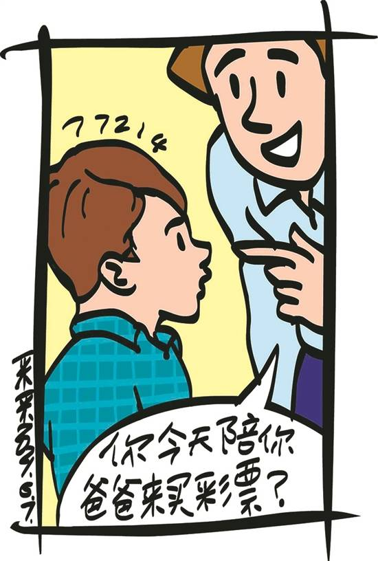 父与子(下)