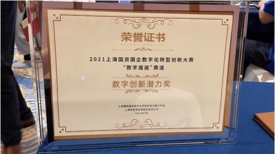 """平安智慧政企斩获""""2021上海国资国企数字化转型创新大赛""""数字创新潜力奖"""