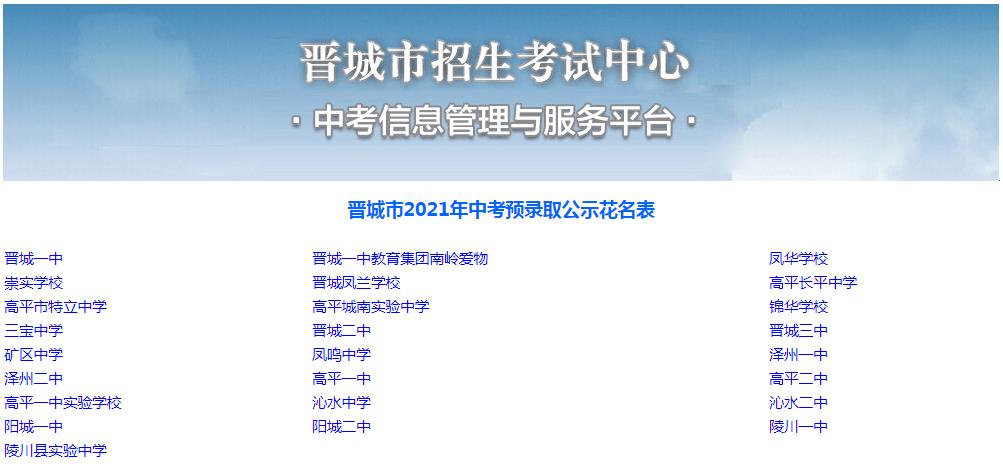 晋城25所高中预录取名单公开!