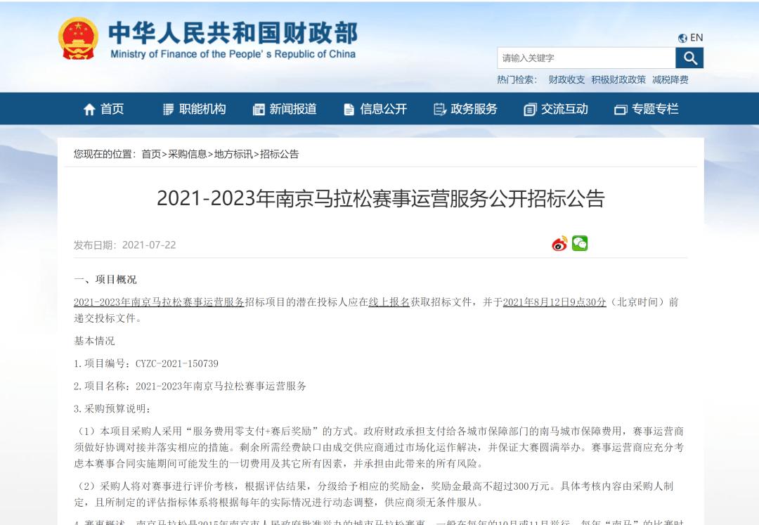 """""""服务费用零支付+赛后奖励"""" 2021-2023南京马拉松公开招标"""