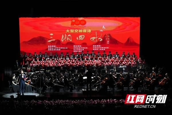 大型交响音诗《三湘四水》在长沙首演 献礼建党百年