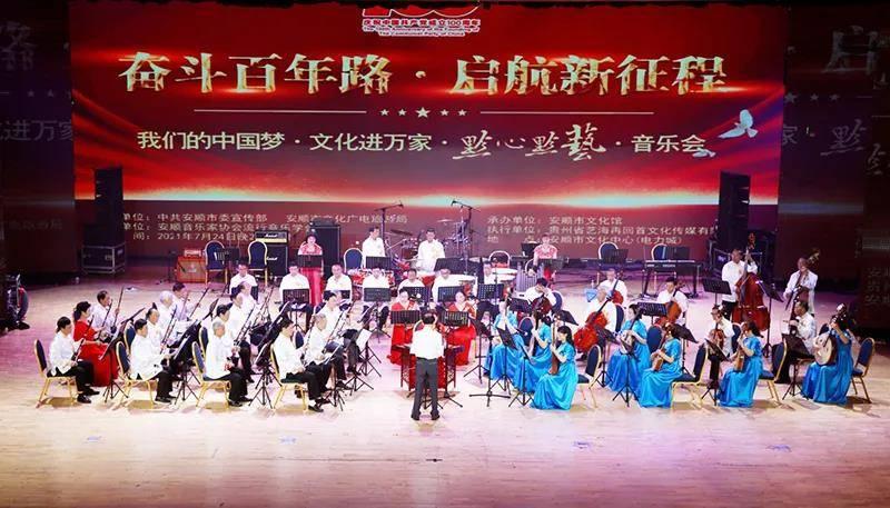 """""""我们的中国梦·文化进万家""""2021 黔心黔艺音乐会在安顺市文化中心举办"""