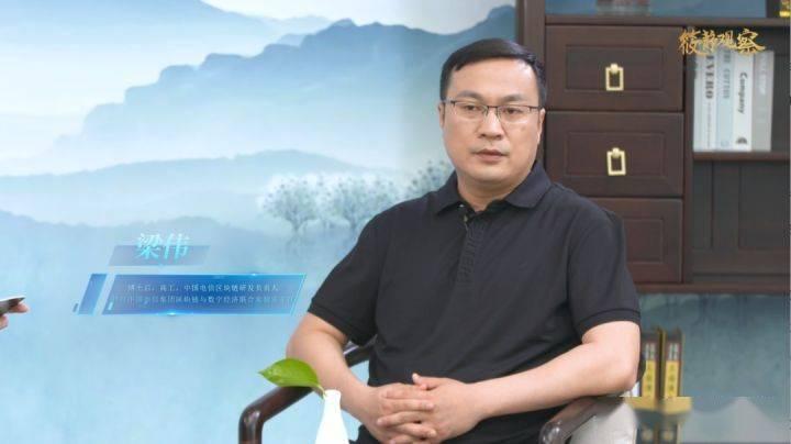 《筱静观察》第三季第7期丨中国电信的区块链研究和实践  第2张 《筱静观察》第三季第7期丨中国电信的区块链研究和实践 币圈信息