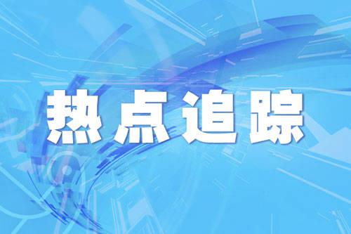 """河南省大部分地区受台风""""烟花""""影响出现降雨"""