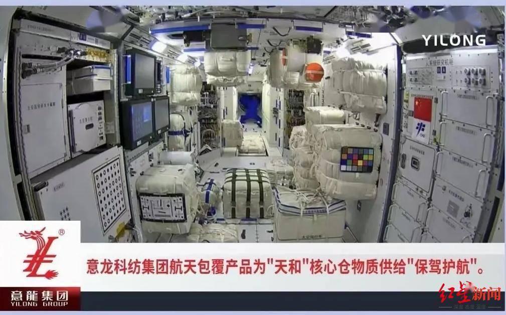 """超赞!""""太空快递""""天舟二号送的包裹""""外衣""""是四川乐山造"""