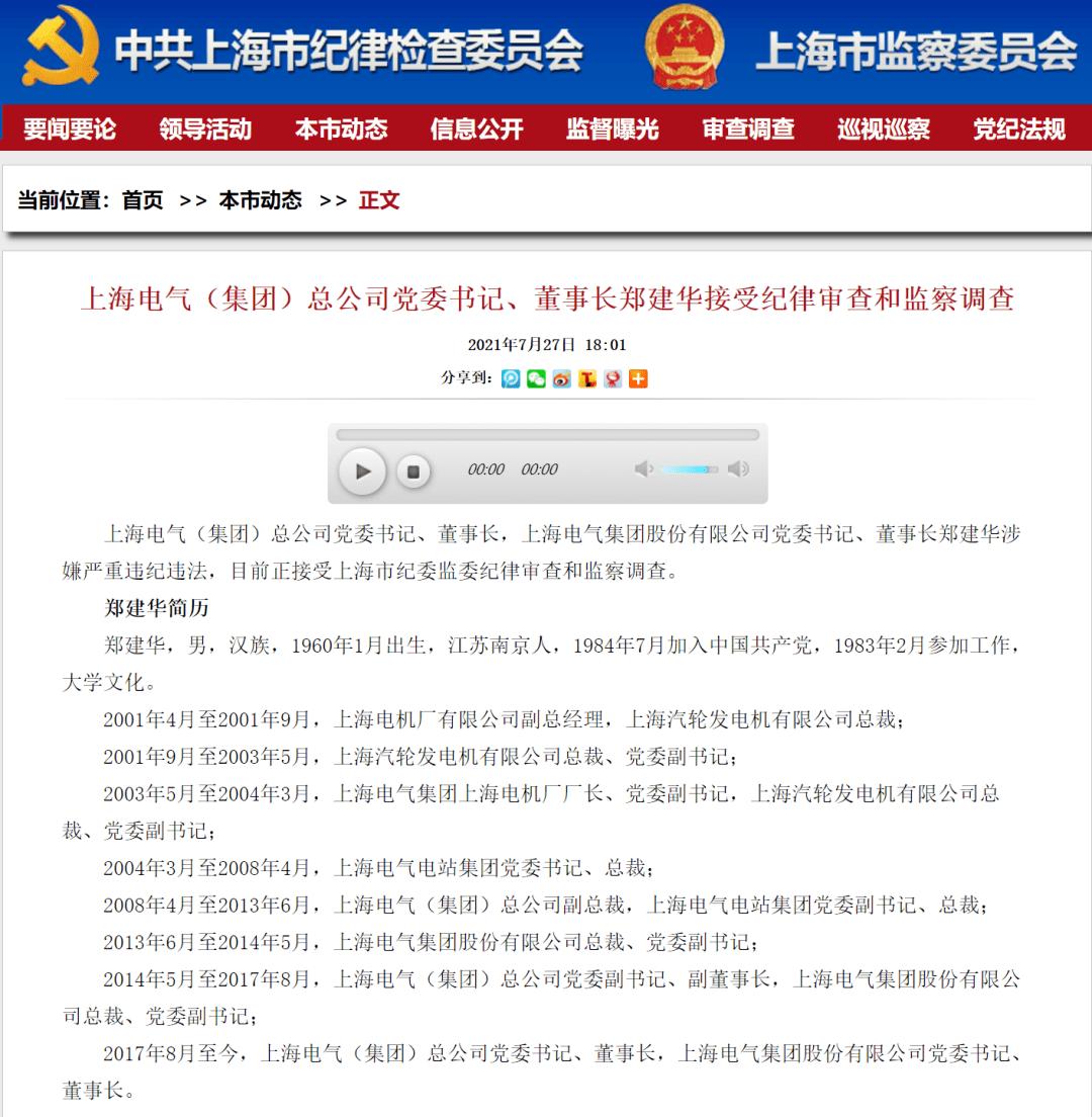 """董事长被查!上海电气此前曝出83亿""""财务黑洞""""aht"""