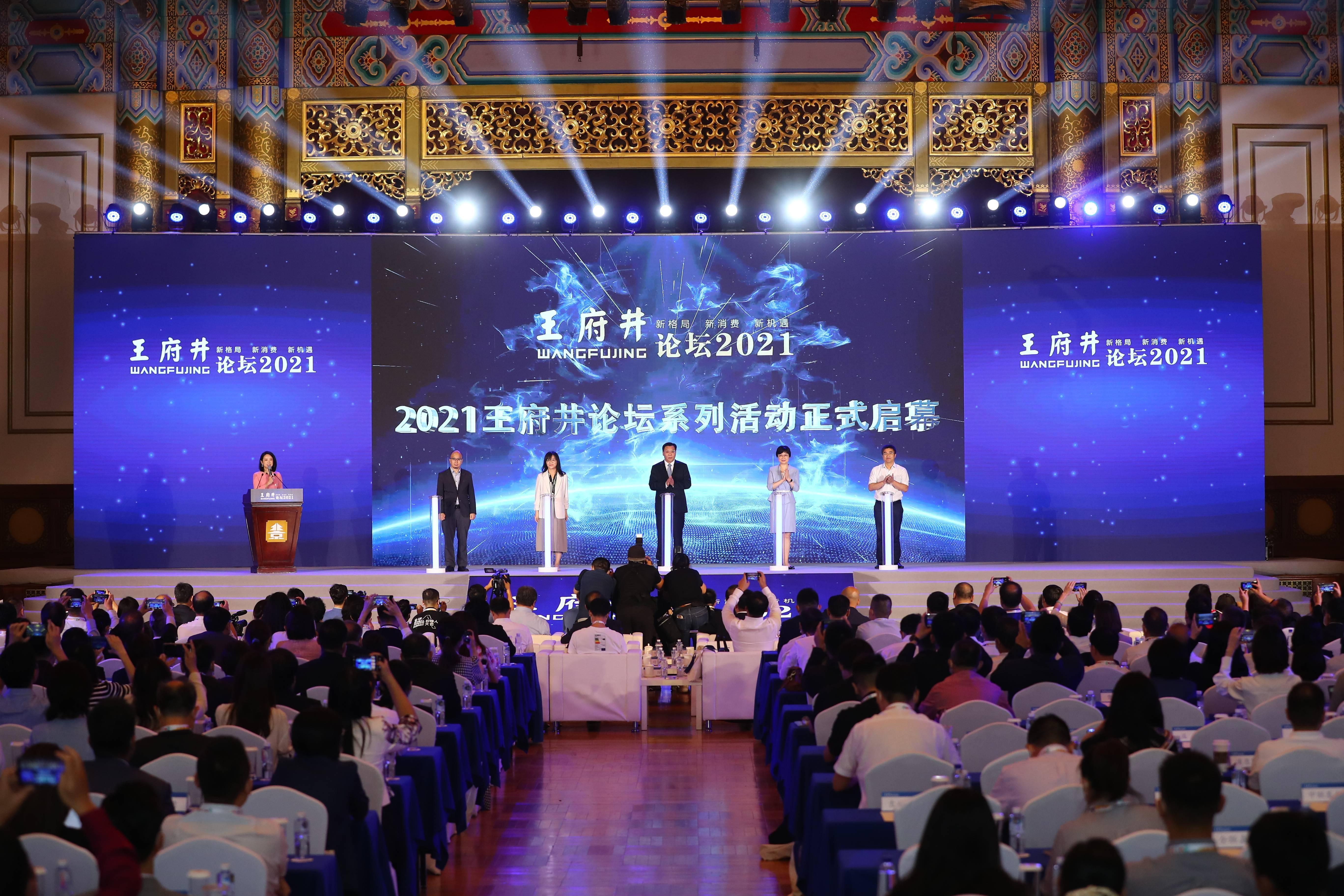 2021王府井论坛在京举办