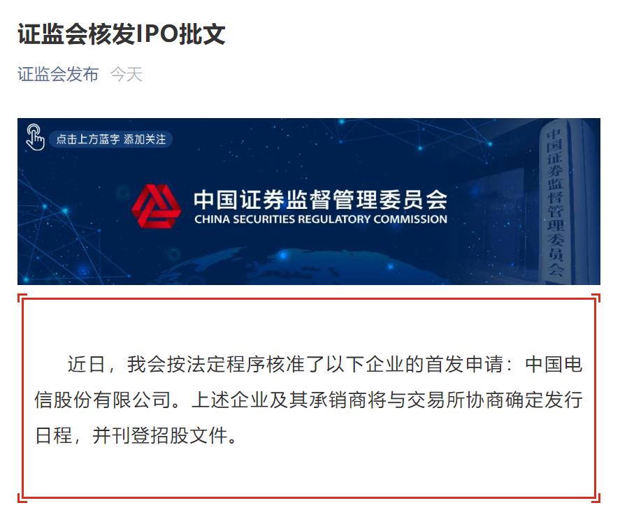 证监会核发中国电信IPO批文dg9