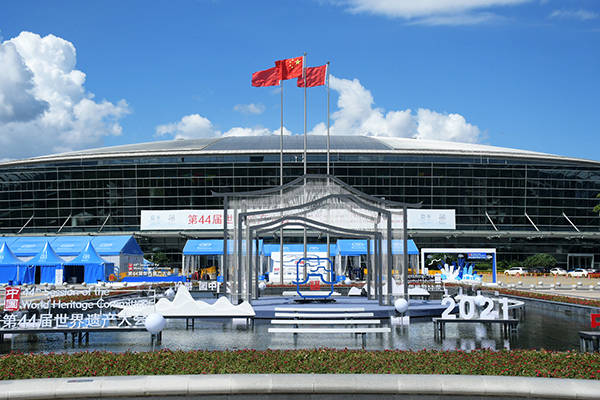 第 44 届世界遗产大会在福州闭幕