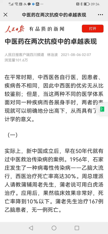 人民日报四川分社社长发文,对钟南山表示遗憾