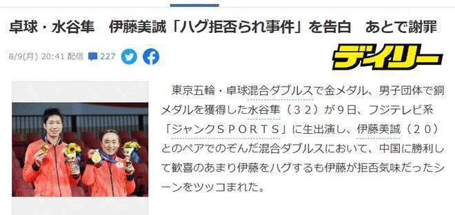 水谷隼上节目承认混双决赛没穿内裤 主持人:你真变态难怪伊藤拒绝抱你