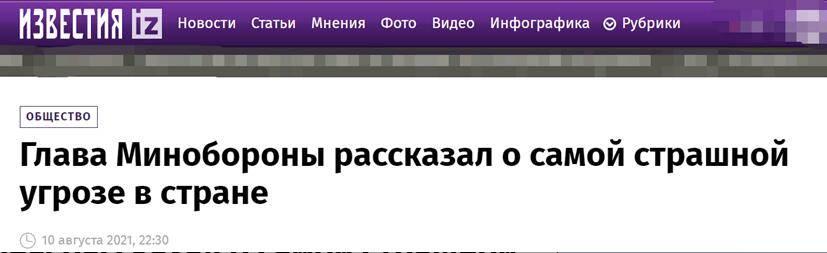 """俄防长:社会分裂是俄罗斯面临的""""最可怕威胁"""",俄专家紧跟着解读:制造混乱的正是西方!"""