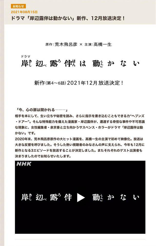 漫改剧「岸边露伴一动不动」续集将于12月开播插图