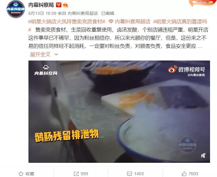 黄喉发臭、卤肉发酸...知名男星火锅店后厨被曝光!深圳有多家门店