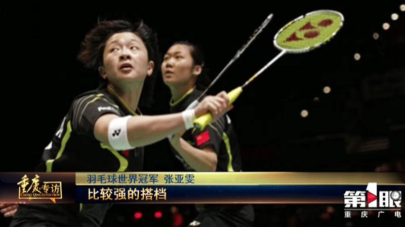 专访重庆籍羽毛球世界冠军张亚雯:奥运梦依旧 人生再出发