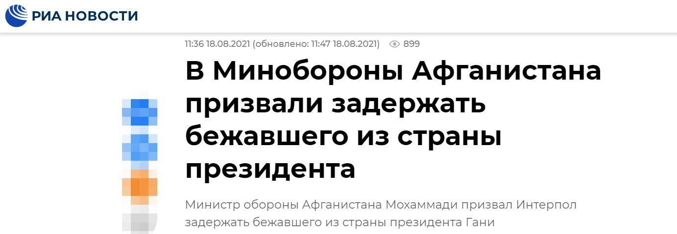 快讯!俄媒:阿富汗防长呼吁国际刑警组织逮捕阿总统加尼