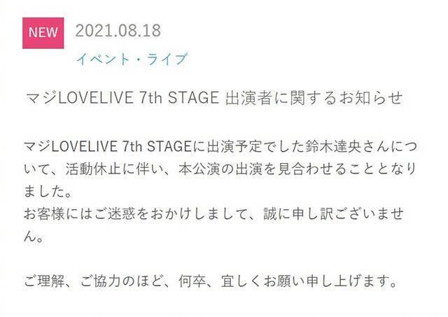 「歌之王子殿下」宣布铃木达央不出演「マジLOVELIVE 7th STAGE」插图