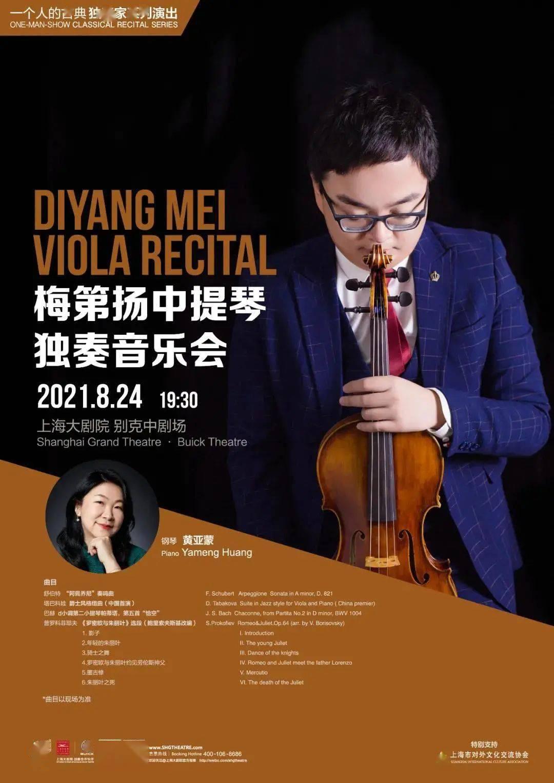 """我院管弦系校友梅第扬、钢琴系教授黄亚蒙""""一个人的古典""""中提琴独奏音乐会预告"""