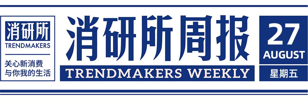 ICICLE之禾进军日本市场;北京环球影城将开启试运行;元气森林将举办首届森林音乐节