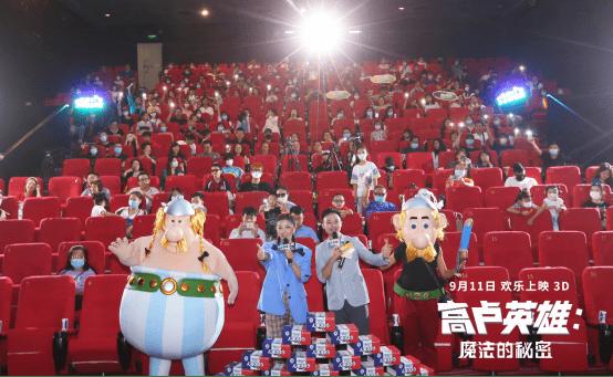 法国动画电影《高卢英雄:魔法的秘密》在北京首映 9月11日全国上映