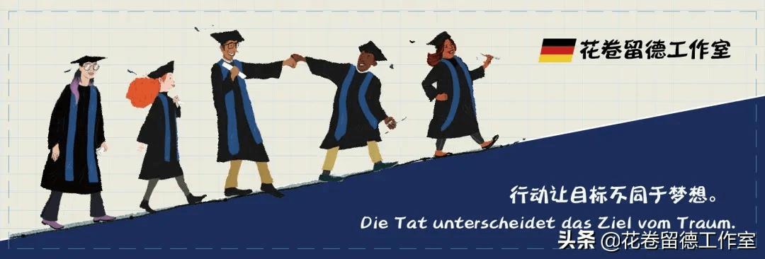 德语b1水平可以申请斯图加特的条件zu吗?(第二十一期)