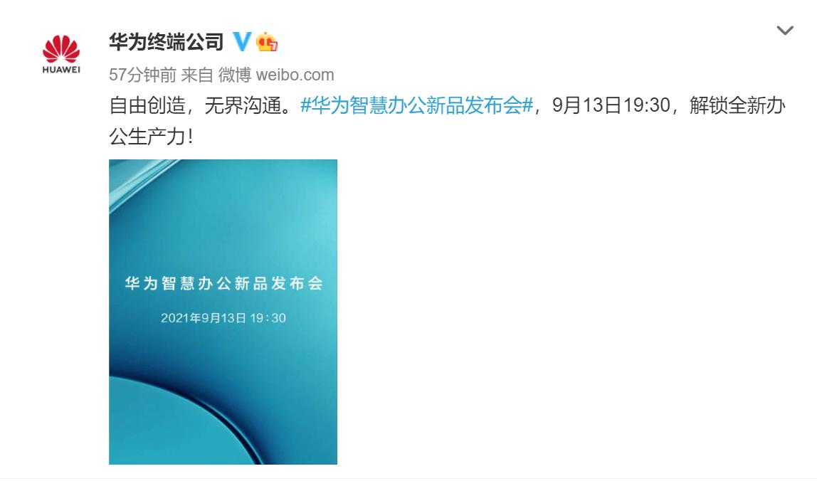 华为宣布13日举行华为智慧办公新品发布会 并带来14英寸大屏手机