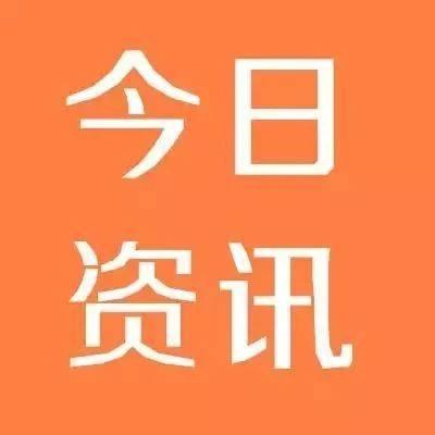 【语音版】09月10日大耀纺织新闻早餐