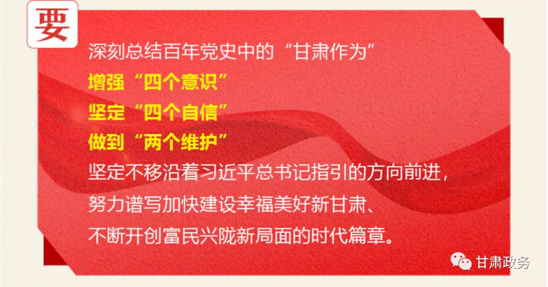 省政府第145次常务会议图解