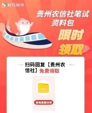 秋招 | 招493人!五险一金!贵州农信社发布!