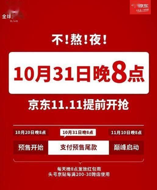 今年不熬夜 京东11.11购物节提前4小时