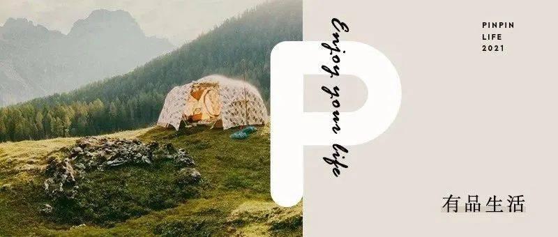 怎么一夜之间,小红书上的人都跑去野外睡帐篷?