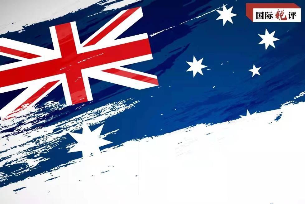 """国际锐评丨""""澳洲那个伙计"""",别再丢人现眼下去了!"""