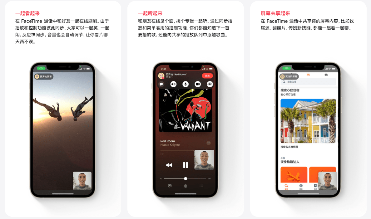 苹果正式推送iOS 15系统:通知摘要、实况文本等功能上线