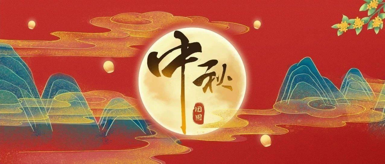 安徽国资祝您中秋快乐,阖家幸福!