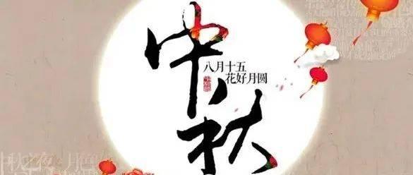 太原市金融办祝您中秋快乐阖家团圆!