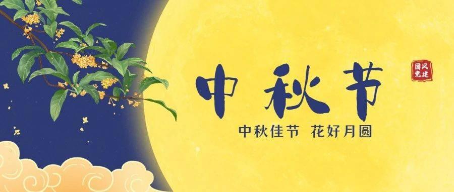 中共团风县委组织部祝全县广大党员干部群众中秋节快乐!