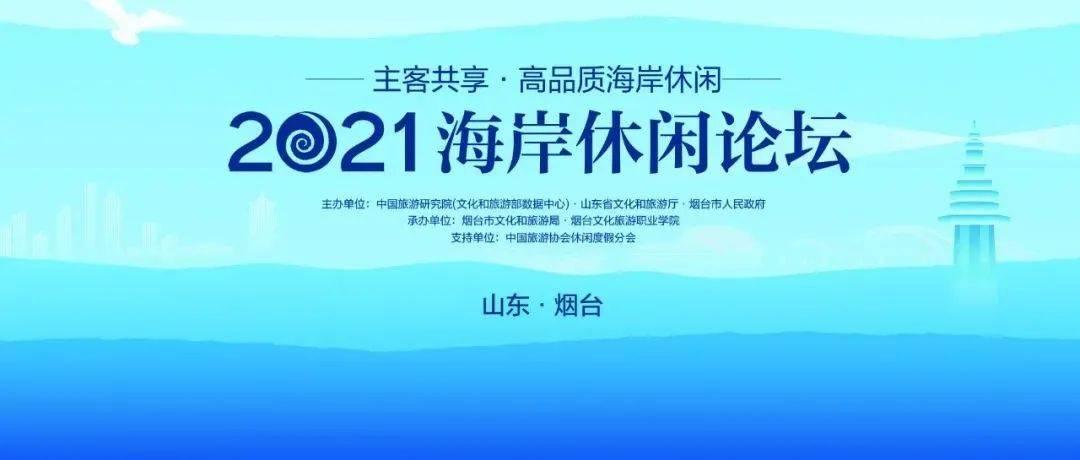 """旅发大会看烟台丨仙境海岸""""领潮""""蓝色休闲,2021海岸休闲论坛成功举办"""