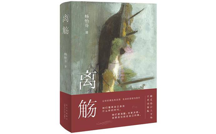 专访 杨怡芬《离觞》:把舟山一万多个家庭的愁绪写进小说