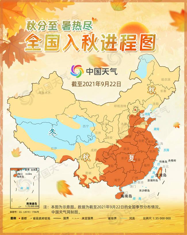 秋分,华北 全国入秋进程图来了!告诉你秋天到哪了